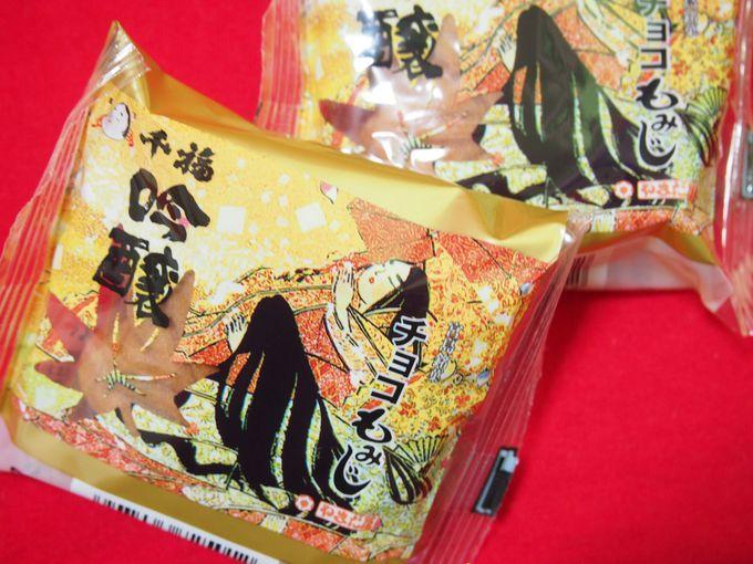 オトナのもみじ饅頭「吟醸チョコもみじ」はバラ巻き用におすすめ!