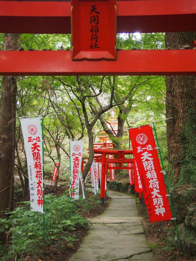 天に道が開ける「天開稲荷神社」