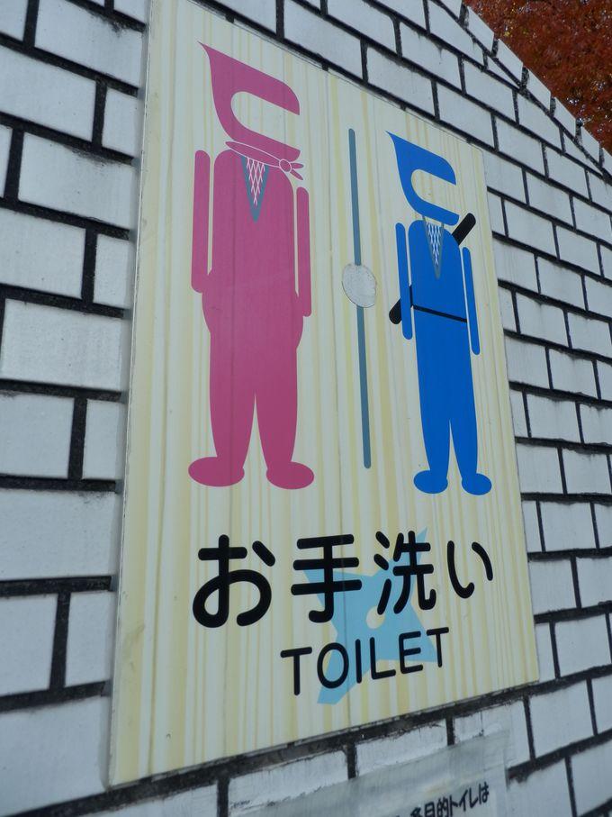 さすがは伊賀忍者のふるさと!トイレにはこんなマークが!