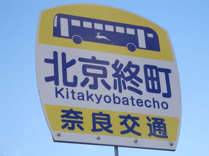 ペキンオワリマチ!?「北京終町」のバス停留所