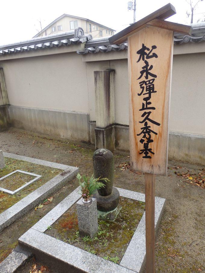 こんなところに墓所が!?戦国の梟雄・松永久秀の墓