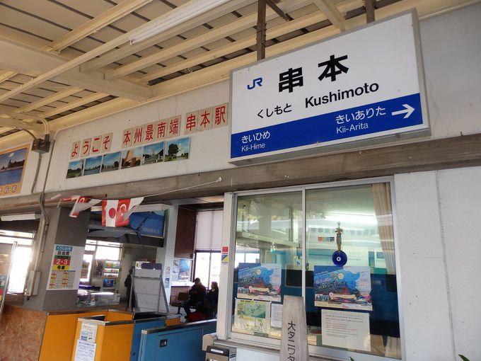 本州最南端の駅へようこそ!串本駅