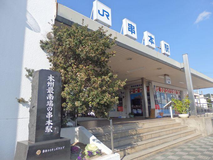 串本節でも有名!本州最南端の駅・JR串本駅