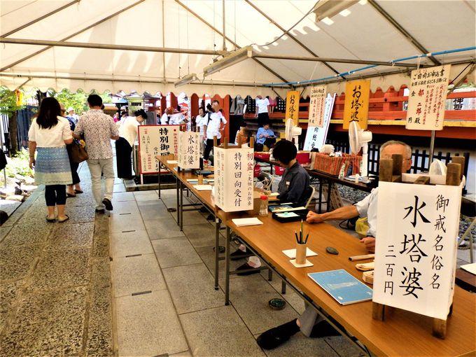 『壇林皇后九想図』は必見!西福寺や六波羅蜜寺の六道まいり
