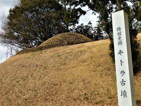 壁画古墳の謎に迫る!奈良・キトラ古墳壁画体験館「四神の館」