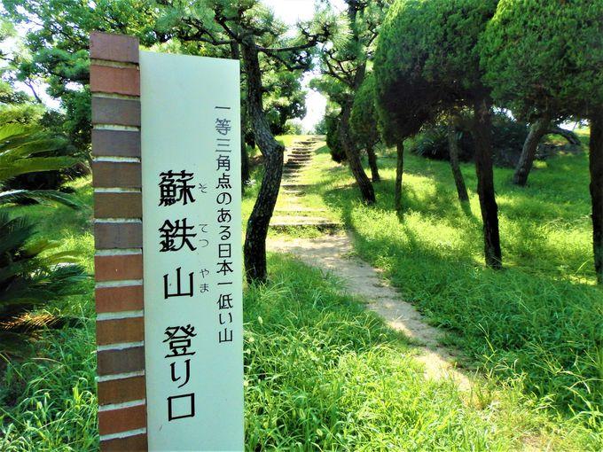 大阪に日本一低い山!?意外な歴史を秘めた堺市の大浜公園