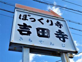 苦しまずにぽっくり往生できるって!?奈良県斑鳩町「吉田寺」