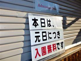 お正月は岡山で!元日はいろいろお得な岡山市の観光スポット