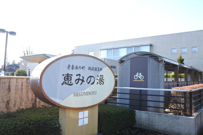 日帰り温泉「恵みの湯」の変わり風呂に注目!