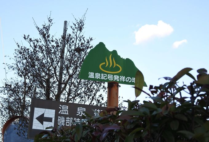 おなじみの温泉記号はすでに江戸時代に存在していた!