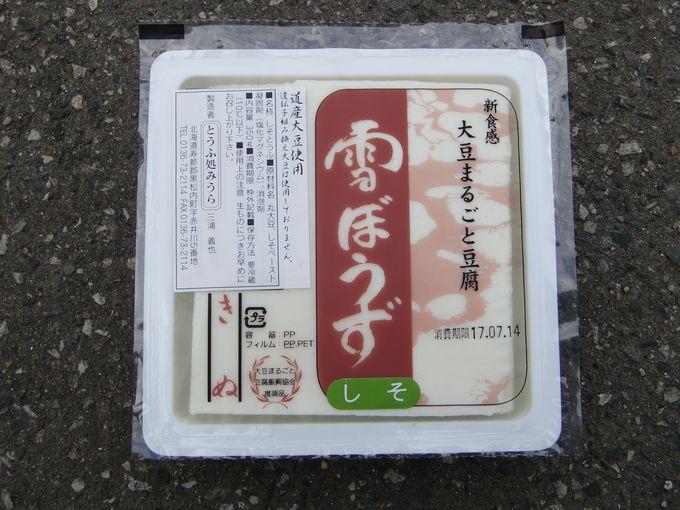 北海道ではここだけ!大豆まるごと豆腐「雪ぼうず」!