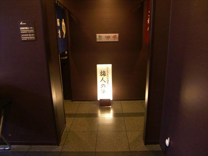 ラジウム人工温泉大浴場「旅人の湯」でゆったりと!