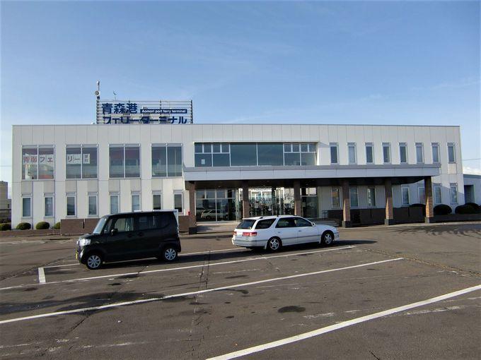青函フェリー函館・青森ターミナルについて