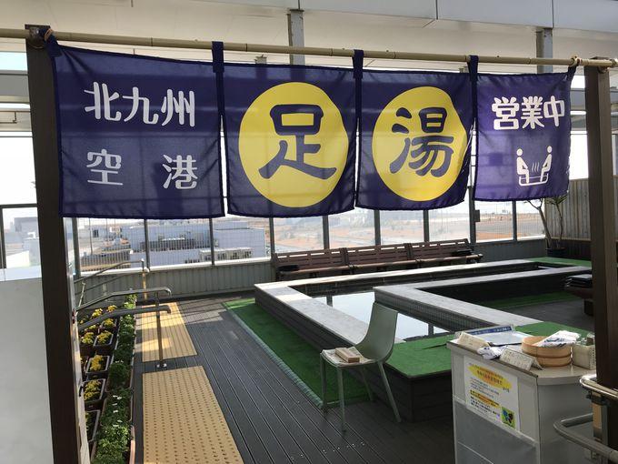 展望デッキに足湯も!北九州空港は土産が充実!