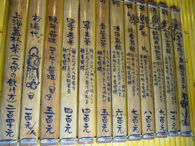 悲情城市の坂もある、台湾の茶芸館『阿妹茶楼』へ
