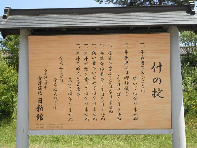 「會津藩校 日新館」とは