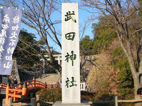 ご利益スポット点在!甲府のパワースポット「武田神社」