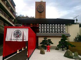 """NIPPON""を体験!湯河原「THE RYOKAN TOKYO YUGAWARA」|神奈川県|トラベルjp<たびねす>"
