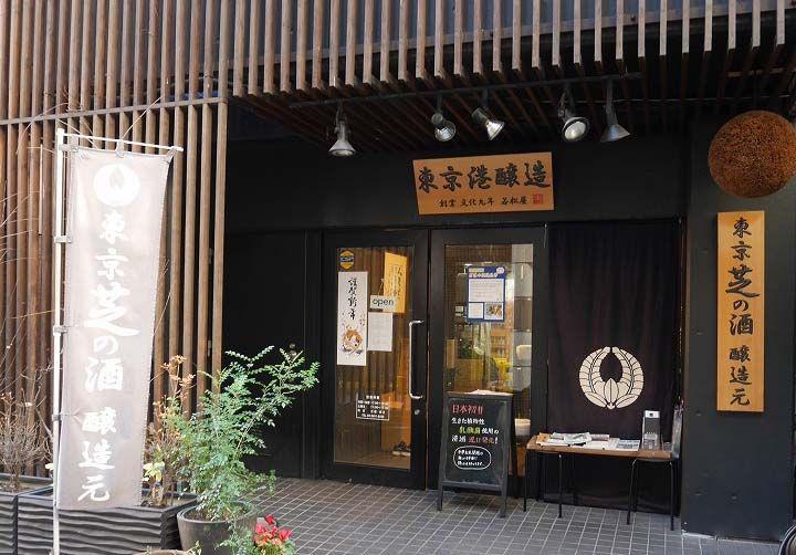 西郷隆盛や勝海舟が通った「若松屋」が「東京港醸造」として再スタート