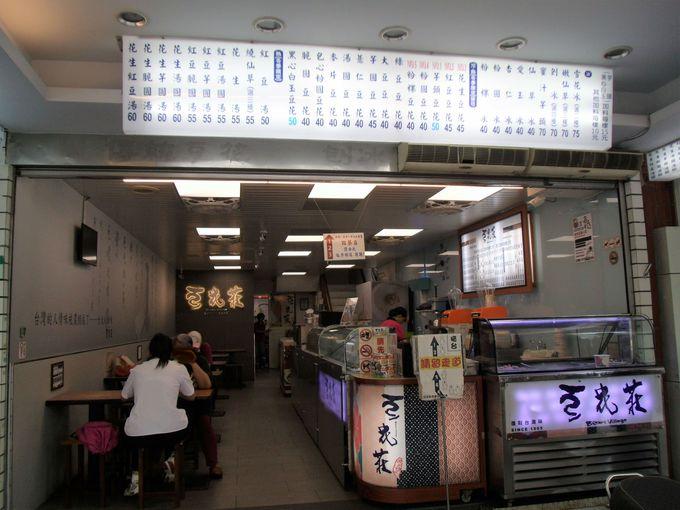 MRT雙連駅から徒歩でアクセス可能!「豆花荘」