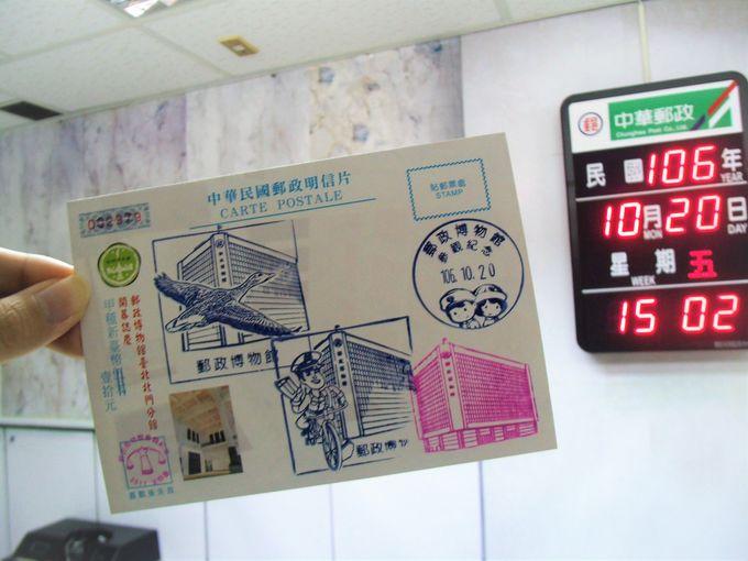 雨の日でも楽しめる台北の観光スポット「郵政博物館」