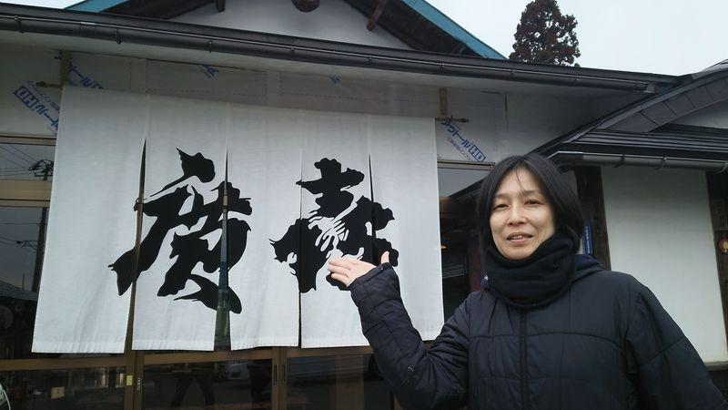 女性南部杜氏が仕込む美酒!伝統を守る岩手の蔵元「廣田酒造店」
