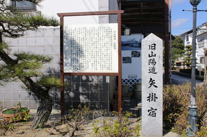 篤姫が訪れた史実がある宿場町