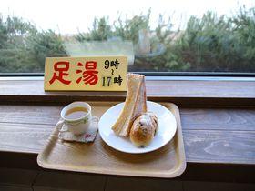 足湯が楽しめるパン屋!?鳥取県東郷池「ぱにーに」|鳥取県|トラベルjp<たびねす>
