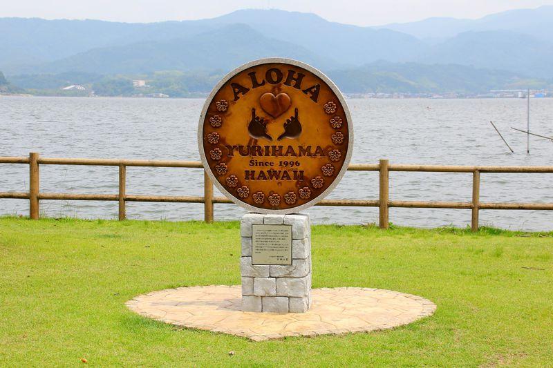 日本にあるハワイ!鳥取県湯梨浜町「はわい温泉」でリゾート満喫
