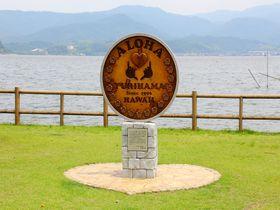 日本にあるハワイ!鳥取県湯梨浜町「はわい温泉」でリゾート満喫|鳥取県|トラベルjp<たびねす>