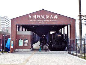 蒸気機関車から名列車!鉄道の宝箱、門司港「九州鉄道記念館」|福岡県|トラベルjp<たびねす>
