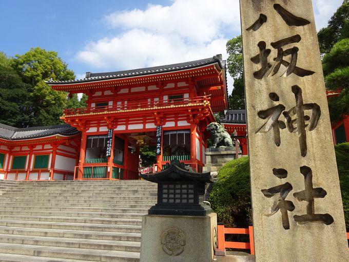河原町駅から徒歩10分:八坂神社