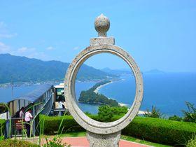 「海の京都」天橋立二大展望スポットにいこう!