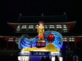 「奈良 大立山まつり」は平城宮跡で開催される冬の一大イベント