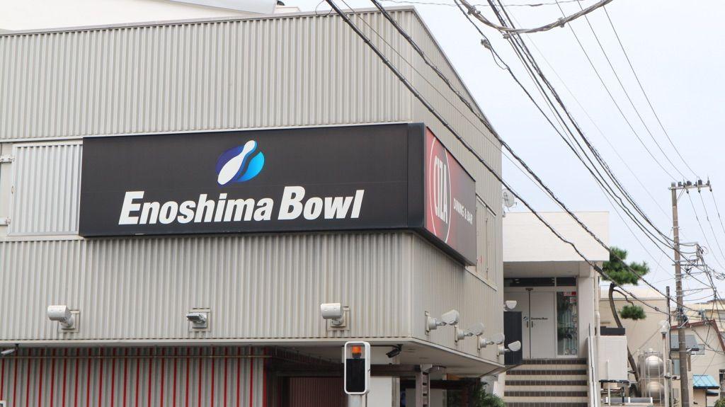 湘南のボウリング場「Enoshima Bowl」で心も体もリフレッシュ!