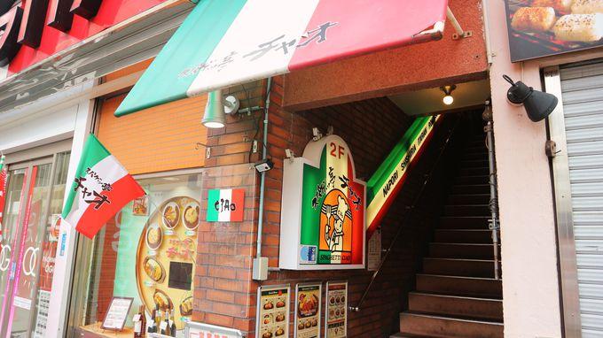 スパゲッ亭チャオ本店は、東海道新幹線豊橋駅すぐそば!