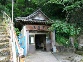 大分市に残る古き湯治場「塚野鉱泉」で心と身体のデトックス