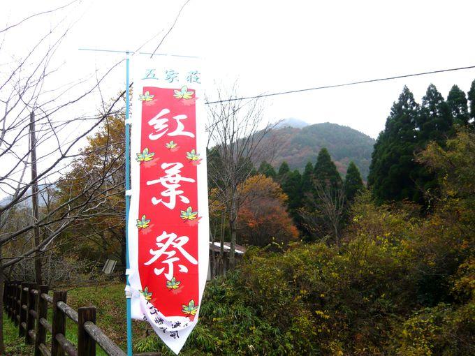 九州最後の秘境「五家荘」