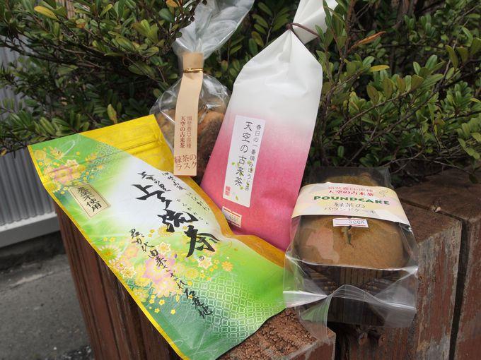 茶葉は道の駅「かすがモリモリ村リフレッシュ館」で販売