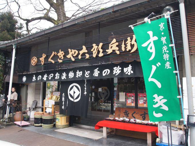 【上賀茂】上賀茂神社境内で買うなら『すぐきや六郎兵衛』