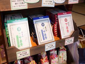 下呂温泉のお土産はこれで決まり!奥田又右衛門の秘薬「下呂膏」