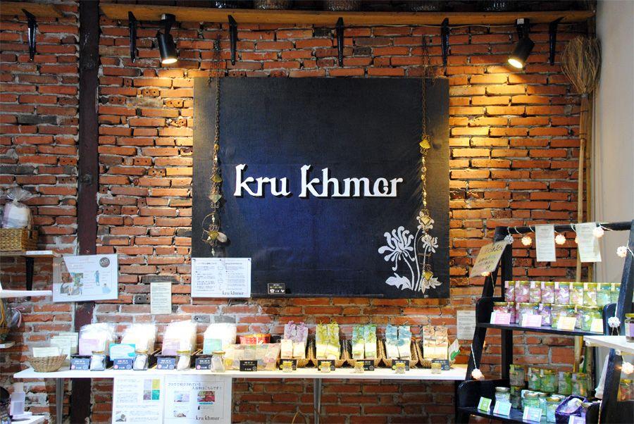 伝統医療を体感できる「クルクメール オールド・マーケット店」