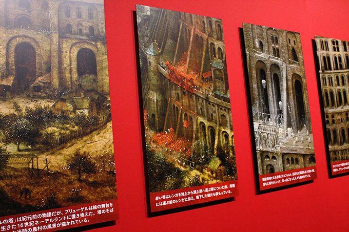 意外と小さな絵画「バベルの塔」