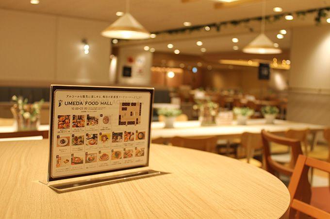 「UMEDA FOOD HALL」はワンランク上のフードコート