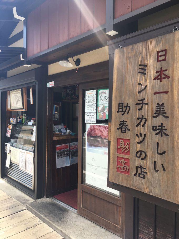 「助春」で食べられる日本一美味しい「ミンチカツ」!?