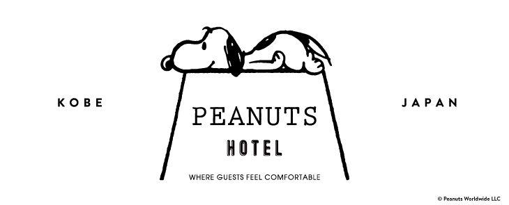 スヌーピーがテーマ!「PEANUTS HOTEL」がこの夏神戸にオープン