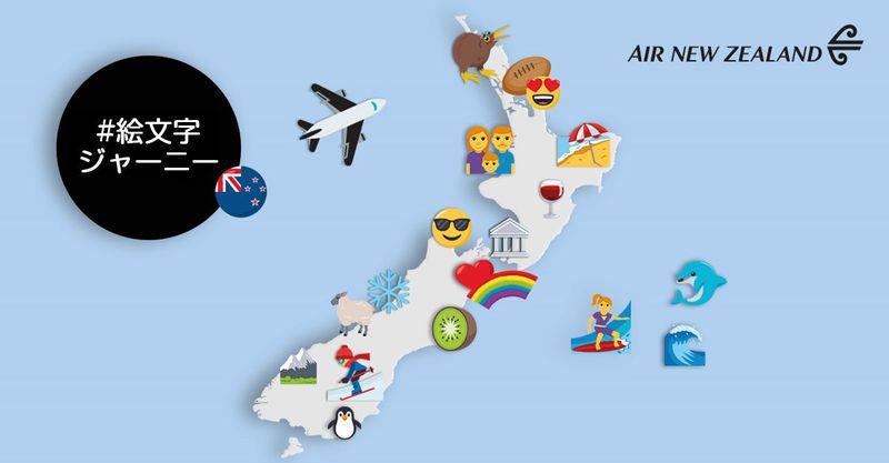 絵文字で旅行先を提案!?ニュージーランド航空の新サービスが斬新すぎる!