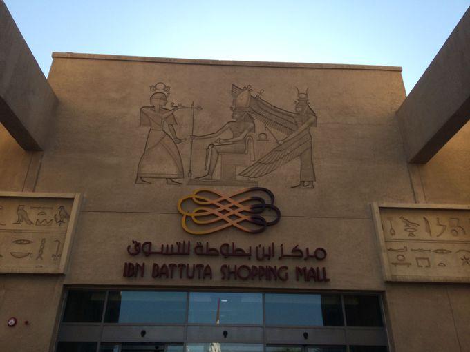 「Ibn Battuta Mall(イブン バトゥータ モール)」への行き方