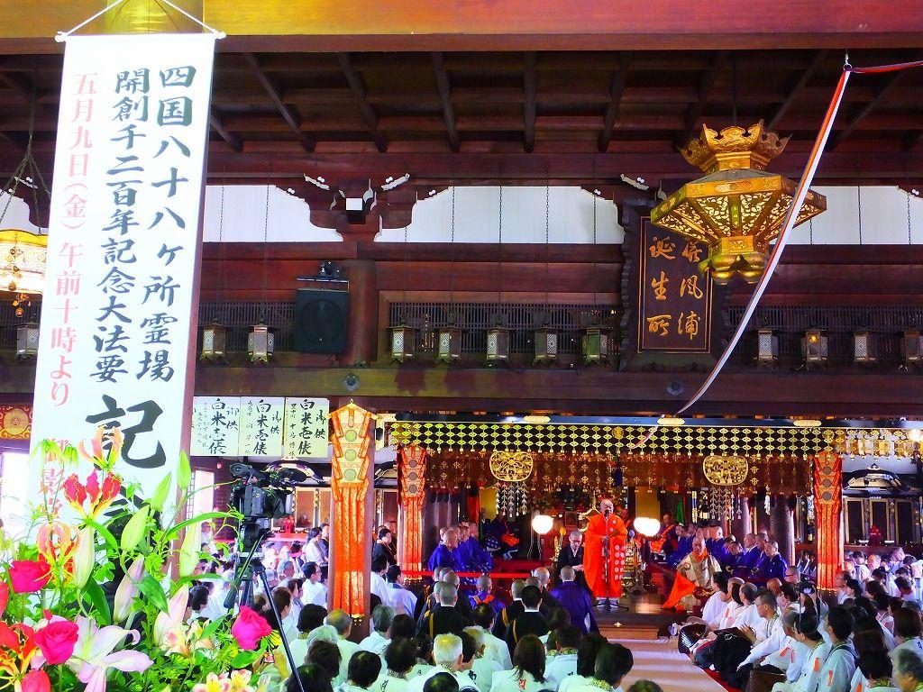 四国霊場開創1200年記念の2014年こそ、「お遍路さん」!!