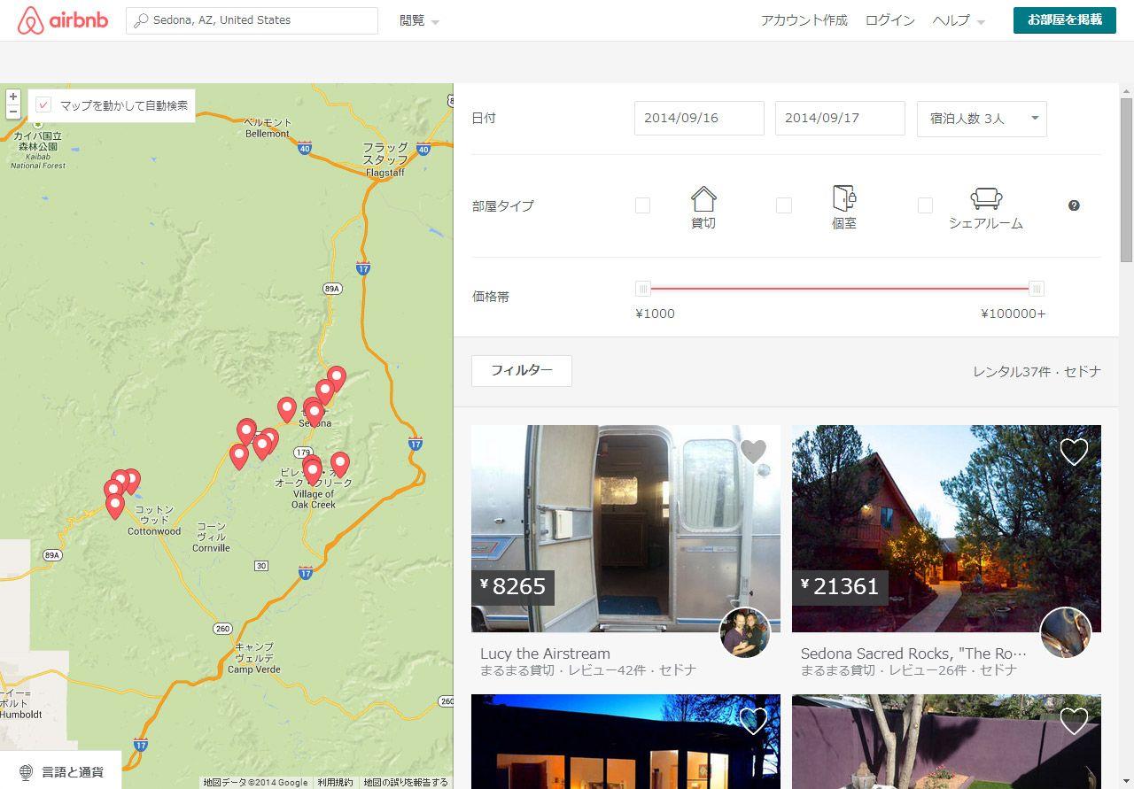 さっそくAirbnbで検索してみよう!
